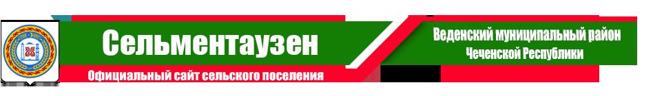 Сельментаузен | Администрация Веденского Района ЧР